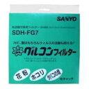 【在庫限り】 サンヨー 除湿機用交換グルコンフィルター SDH-FG7 送料無料