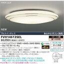 【在庫あり】 東芝 照明器具 洋風シーリングライト リモコン対応 12〜14畳 電球色 FVH14613SEL