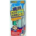 【在庫あり】 ハンディクラウン 網戸外さず洗えるお掃除ローラー セット 送料無料