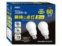 【在庫あり】 NEC コスモボール 60W形電球形蛍光灯 口金 E26 EFA15ED/12-C5-2P 昼光色 送料無料
