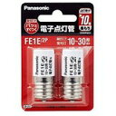【在庫あり】 パナソニック 電子点灯管【2個入】E形口金 FE1E/2P