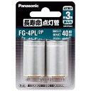 【在庫あり】 パナソニック 長寿命点灯管(2個入り) FG-4PL/2P 送料無料