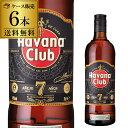 送料無料ハバナクラブ エクストラ<7年> 正規品 6本 ラム RUM ラム酒 スピリッツ 長S