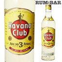 ハバナクラブ ライト<3年> 40度 700ml ラム RUM ラム酒 スピリッツ 長S