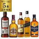 ショッピングウイスキー 【送料無料ウイスキーセット】すべて12年もの!スコッチ5本セット[長S]