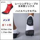 送料無料(ネコポスでの発送) TABIO-0007-PRO 【TABIO タビオ メンズ レーシングラン・プロ 五本指ソックス】 日本製 人気ランニング専用ソックスです。 02P03Dec16