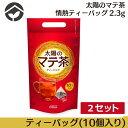 【2ケースセット】太陽のマテ茶情熱ティーバッグ 2.3gティーバック(10個入り)