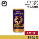 【4ケースセット】ジョージアヨーロピアンコクの微糖 185g缶