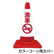カラーコーン用標識 コーンカバー 満車【三角コーン パイロン 簡易看板】