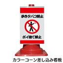 カラーコーン用 看板 「歩きタバコ禁止 ポイ捨て禁止」 全面反射