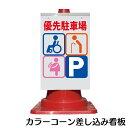 カラーコーン用 看板 「優先駐車場」 全面反射【三角コーン・パイロン用標識サイン】【あす楽】