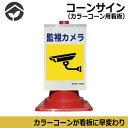 カラーコーン用看板 建災防統一標識「監視カメラ」 全面反射【三角コーン・パイロン用標識サイン】