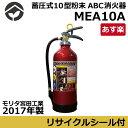 家庭用 業務用 消火器 10型 アルミ製蓄圧式粉末ABC消火器 蓄圧式消火器【アルテシモ消火器 MEA10A】モリタ宮田工業【あす楽】