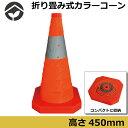 伸縮式 パイロン 折り畳み式 カラーコーン 450mm【折りたたみ式】【あす楽】