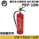消火器 10型 蓄圧式 ABC消火器 初田製作所 PEP-10N【ハッタ ハツタ】