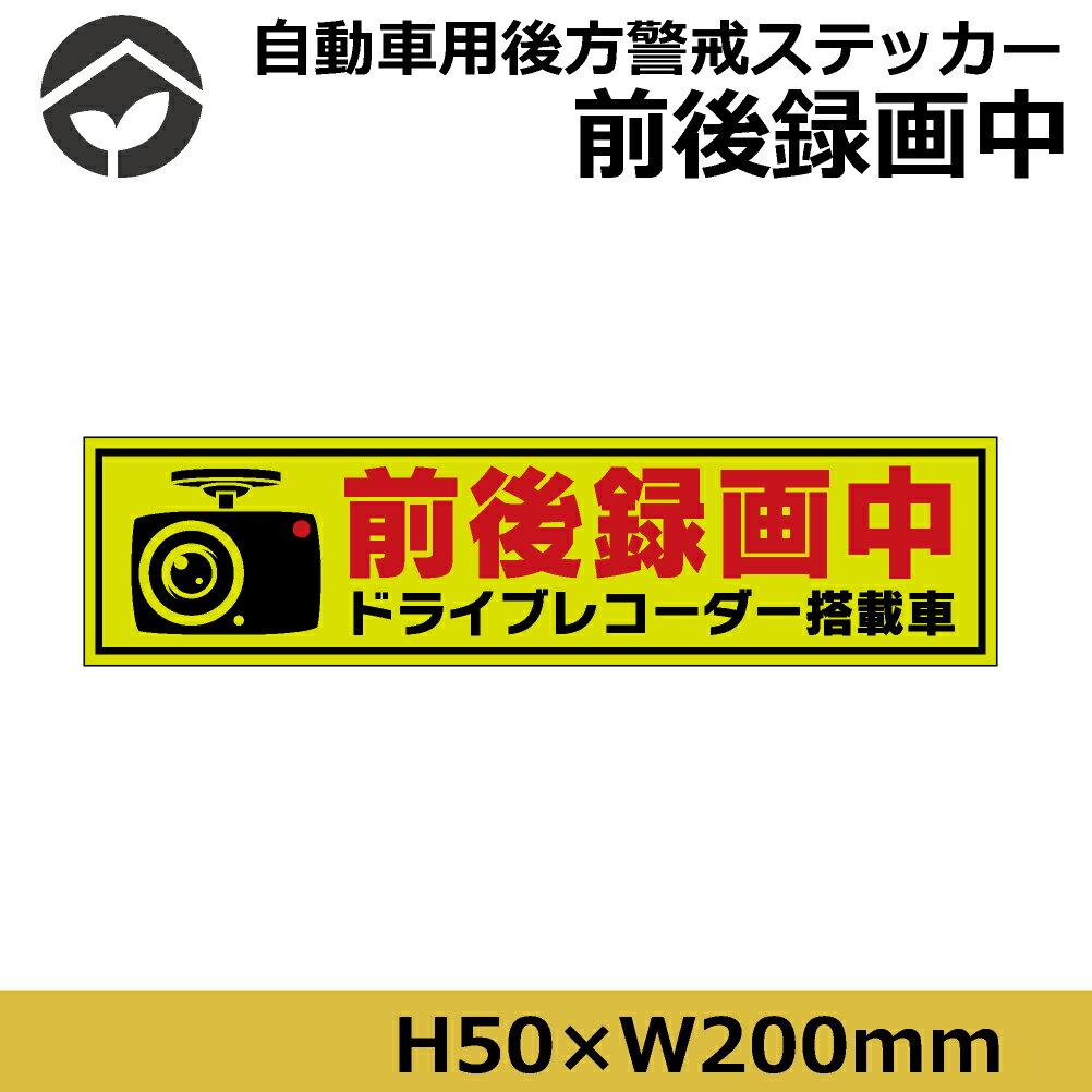 前後録画中 ステッカー シール ドライブレコーダー搭載車 反射タイプ 防水加工 車用 ドラレコ