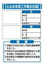 作業主任者の職務フ゜レート 写真ケース付 土留め支保工H450XW300