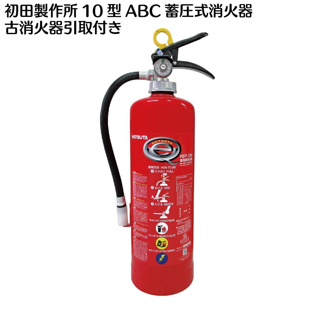【引取り回収プラン】消火器 10型 蓄圧式 ABC消火器 初田製作所 PEP-10N【ハッタ ハツタ】