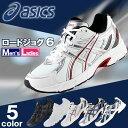 アシックス【asics】ロードジョグR6 TJG130 シューズ 運動靴 ランニング ジョギング フィットネス 健康 ロードジョグ6【メンズ】【レディース