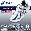 アシックス【asics】2014年春夏 ロードジョグ7 TJG132 ランニング シューズ エントリーモデル ワイド 運動靴 ジョギング フィットネス 健康 【メンズ】【レディース】【2014年モデル】