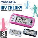 ヤマサ【YAMASA】活動量計 MY CALORY MC-500 マイ カロリー ウォーキング ジョギング フィットネス 健康 万歩計 歩数計 【メンズ】【レディース】