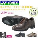《送料無料》ヨネックス【YONEX】レディース ウォーキング シューズ パワークッション LC70 SHW-LC70 1412 ロングウォーク対応 健康 カジュアル 靴 ゆったり ウィメンズ 婦人