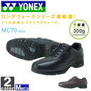 《送料無料》ヨネックス【YONEX】メンズ ウォーキング シューズ パワークッション MC70 SHW-MC70 1412 ロングウォーク対応 健康 カジュアル 靴 ゆったり 紳士