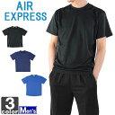 【AIR EXPRESS】メンズ 半袖 Tシャツ 5720 1605 ウォーキング トップス シャツ スポーツ 運動 フィットネス ジム ランニング ジョギング 紳士 男性
