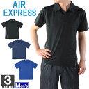 【AIR EXPRESS】メンズ 半袖 ポロシャツ 5721 1605 ポロ ウォーキング トップス シャツ スポーツ 運動 フィットネス ジム ランニング ジョギング 紳士 男性