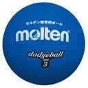 molten (モルテン) ドッジボール3号球 青 D3B 1710 ハンドボール ドッヂボール