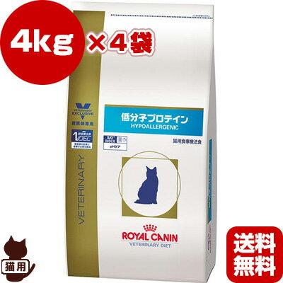 【送料無料・同梱可】ベテリナリーダイエット 猫用 低分子プロテイン ドライ 4kg×4袋 ロイヤルカナン▼b ペット フード キャット猫 療法食 アレルギー