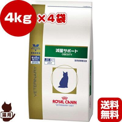 【送料無料・同梱可】ベテリナリーダイエット 猫用 減量サポート ドライ 4kg×4袋 ロイヤルカナン▼b ペット フード キャット猫 療法食