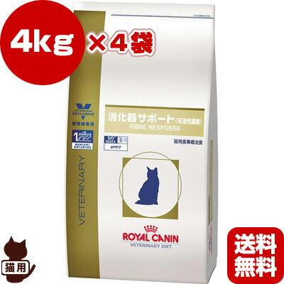 【送料無料・同梱可】ベテリナリーダイエット 猫用 消化器サポート 可溶性繊維 4kg×4袋 ロイヤルカナン▼b ペット フード キャット猫 療法食