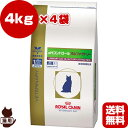 【送料無料・同梱可】ベテリナリーダイエット 猫用 ドライ pHコントロール オルファクトリー 4kg×4袋 ロイヤルカナン▼b ペット フード キャット猫 療法食 下部尿路疾患