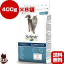 ■シシア[Schesir] キャットドライ ヘアボール チキン 400g×8袋 ▼w ペット フード 猫 キャット 送料無料・同梱可