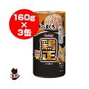 キャネット 鶏正 チキンとまぐろ 160g×3缶 ペットライン ▼a ペット フード 猫 キャット 缶 ウェット ゼリー
