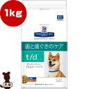 プリスクリプション・ダイエット 犬用 t/d ドライ 大粒 1kg 日本ヒルズ▼b ペット フード ドッグ 犬 療法食