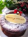 飛騨高山産新鮮卵とバター生クリームを使ったクリスマスガトーショコラ12cm4号)【普通便】