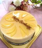 ぷるぷる飛騨桃のムース12cm(4号)冷蔵便でお届け!お誕生日ケーキ・記念日ケーキ・お祝いにもぜひどうぞ!【クール0012】【楽ギフ包装選択】【楽ギフのし】【楽ギフメッセ入力】