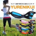 【送料無料】ボトルポーチ YURENIKUIスタンダード ベーシック 全11色 揺れにくい ランニングポーチ ペットボトル