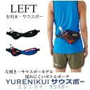 【左利き】走っても揺れにくいボトルポーチその名もYURENIKUIURENIKUI』に「左利き(サウスポー)」タイプがブラッシュアップで新登場!