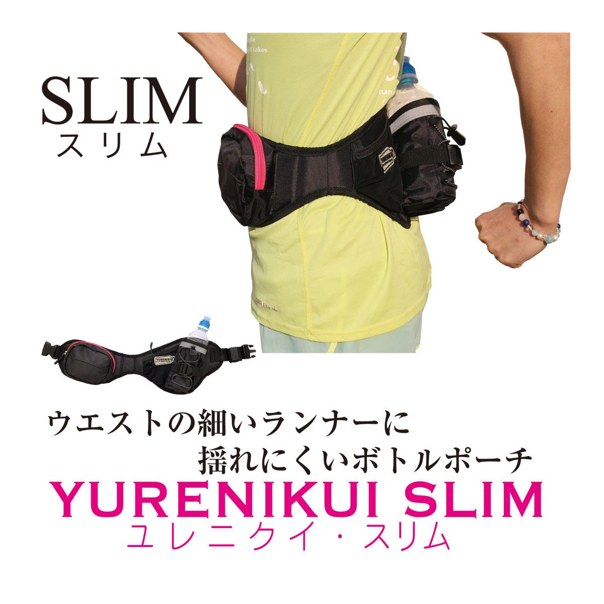 【スリム】リニューアルYURENIKIKUIボトルポーチ【SLIM スリム(ウエストが細めの方へ)】 ブラックxピンク ゆれにくい ランニング ウォーキング