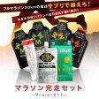 【 mag-on 】【マグオン】RWS フルマラソン完走セット★ 選べるジェル4種類+VESP・ここでジョミ・塩熱サプリ