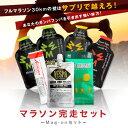 【 mag-on 】【マグオン】RWS フルマラソン完走セット★ 選べるジェル4種類+VESP・ここ