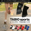 Tabio タビオレーシングラン・プロ五本指ソックス ランニングソックス