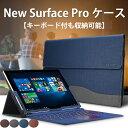 Surface pro6 / Surface Pro 2018 / Pro 2017 /surface go ケース 高級 PUレザー 自動スリープ タッチペンホルダー付き Microsoft サーフェス pro4 pro5 カバー 専用ケース第5世代 手帳タイプ レザーケース/カバー microsoft おすすめ おしゃれ