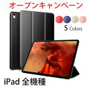 iPad Pro 11インチケース iPad 2018 ケー...