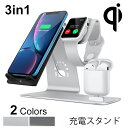 Apple Watch / AirPods 充電 スタンド Qiワイヤレス 充電も可能 3IN1 Bestand 3in1 Airpods充電スタンド Apple Watchスタンド Qi高速ワイヤレス充電ドック Apple watchスタンド iPhoneスタンド AirPods充電スタンド 即納