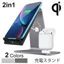 スマホ AirPods 充電 スタンド Qiワイヤレス 充電も可能 2IN1 Bestand Airpods充電スタンド エレコム iPhone&AirPods用 スタンド 卓上 デスク アイフォン アップル Qi ワイヤレス充電器 急速 充電スタンド