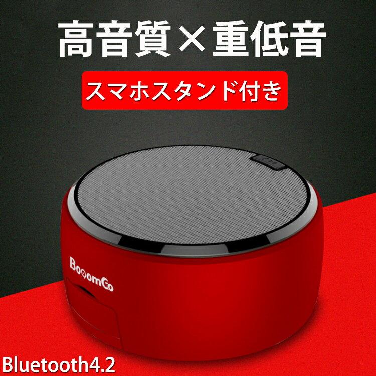 大容量バッテリー Bluetooth 4.2 スピーカー ポータブル ワイヤレス ブルートゥース 内蔵マイク搭載 / micro SDカード & FMラジオ対応【高音質】【スマホスタンド付き】【小型&軽量】AUXジャック搭載